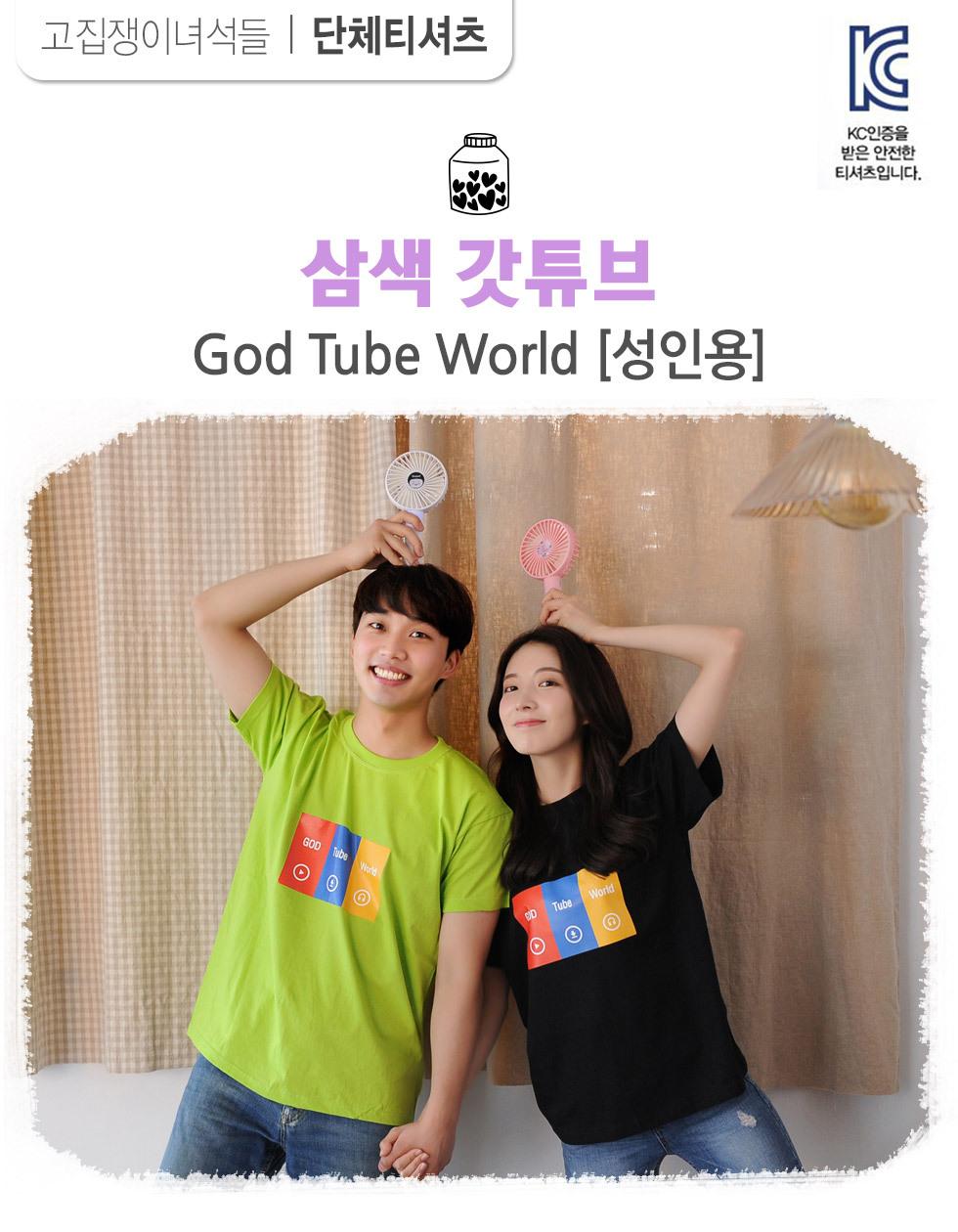 교회단체티 God Tube World 삼색갓튜브 intro