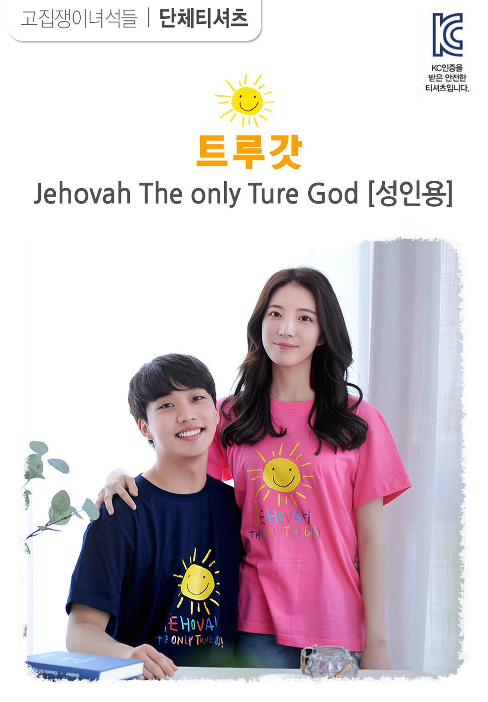 교회단체티 jehovah the only true god 트루갓 intro