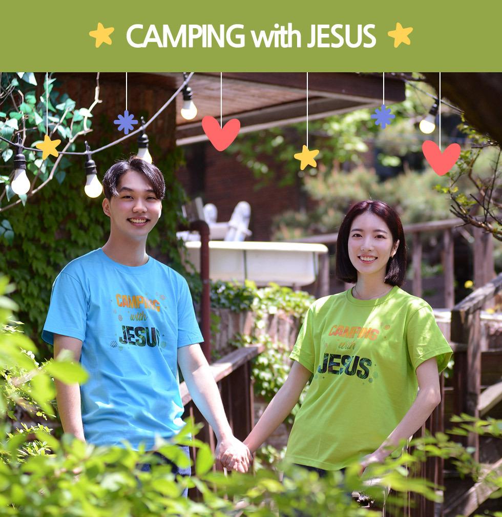 교회 단체티셔츠 예수님과함께 (Camping with Jesus) - 성인티셔츠(그린캠프)