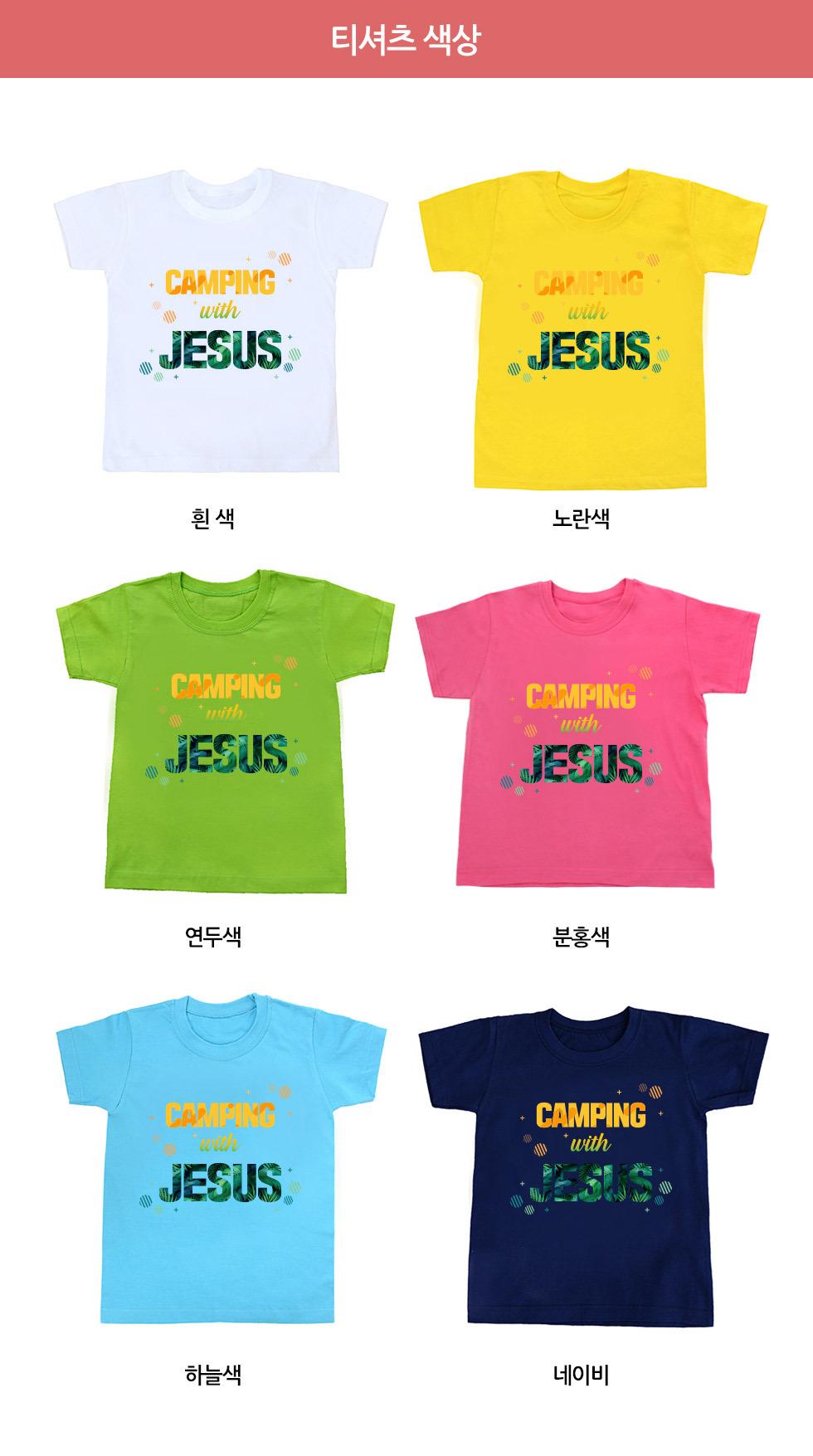 교회 단체티셔츠 예수님과함께 (Camping with Jesus) - 아동티셔츠(그린캠프)
