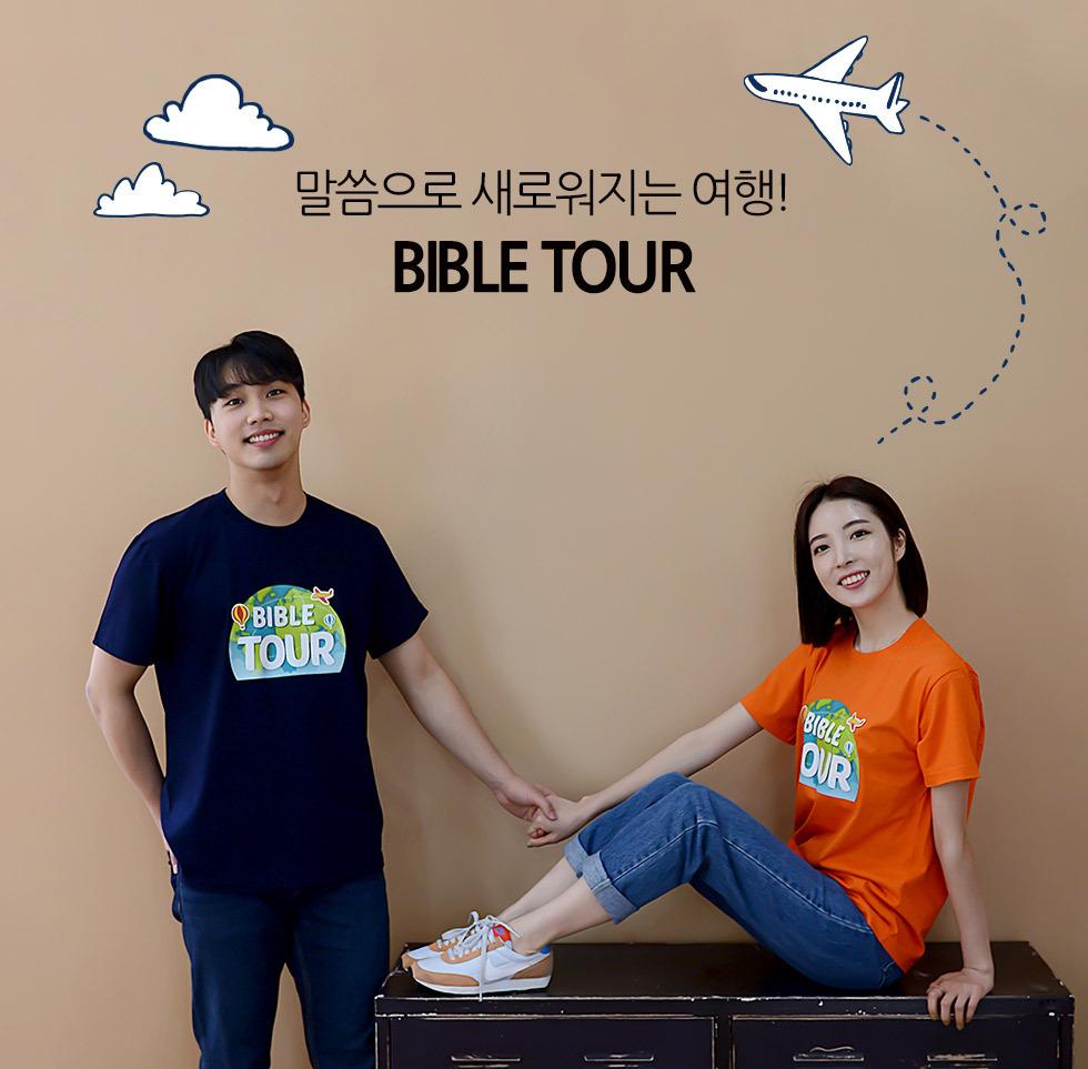 교회 단체티셔츠 바이블투어 - 지구 (Bible Tour) - 성인티셔츠(통합교단 주제티셔츠 - 바이블투어)