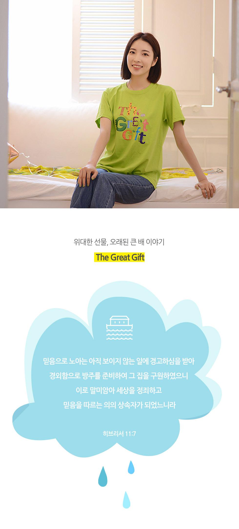 교회 단체티셔츠 위대한선물 - 동물 (The Great Gift) - 성인티셔츠(예장 합동 교단 여름성경학교 주제티셔츠 - 위대한선물)