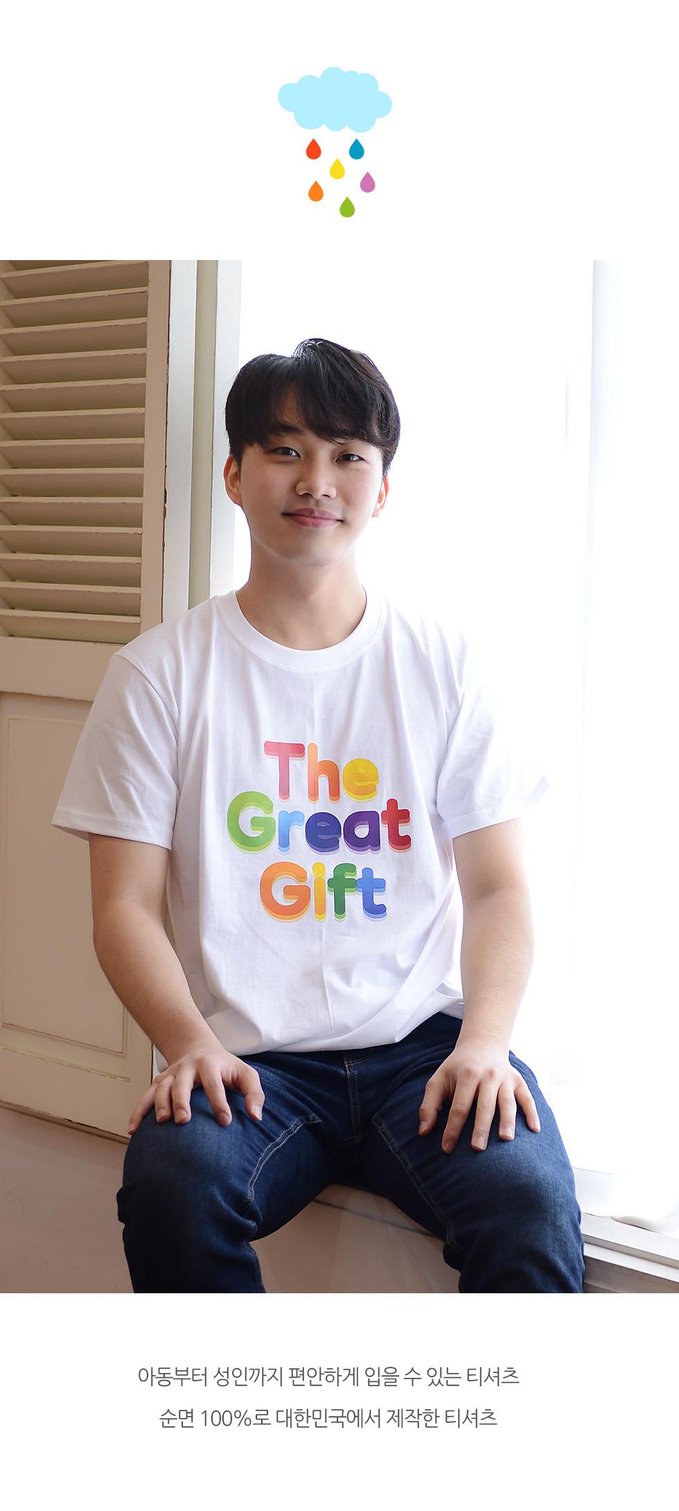 교회 단체티셔츠 위대한선물 - 무지개 (The Great Gift) - 성인티셔츠(예장 합동 교단 여름성경학교 주제티셔츠 - 위대한선물)