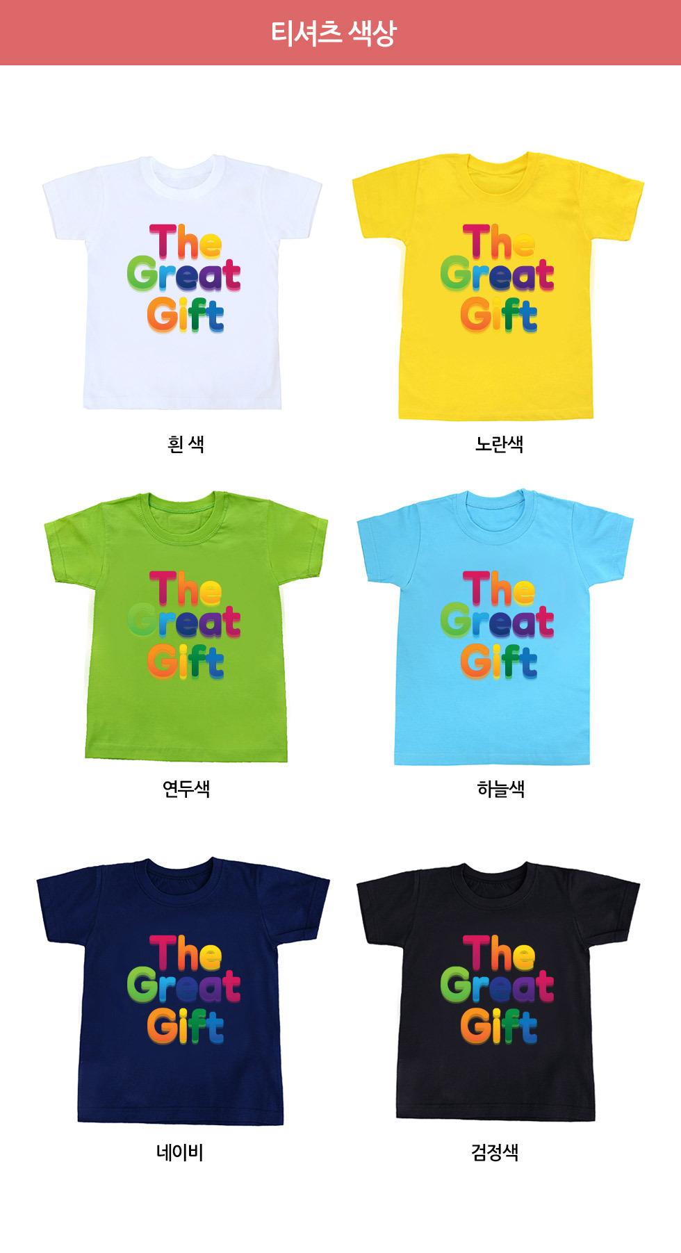 교회 단체티셔츠 위대한선물 - 무지개 (The Great Gift) - 아동티셔츠(예장 합동 교단 여름성경학교 주제티셔츠 - 위대한선물)