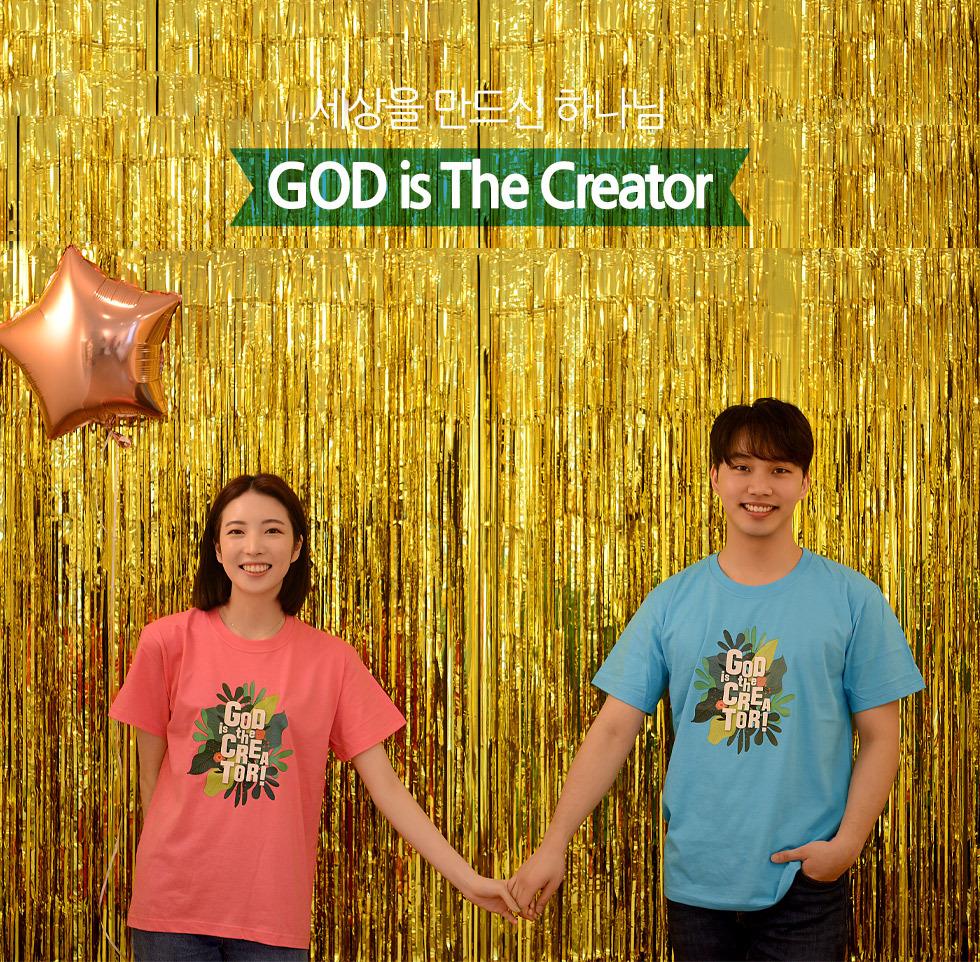 교회 단체티셔츠 창조주 하나님 (God is the Creator) - 성인티셔츠 (고신 교단 여름성경학교 주제티셔츠 - 세상을 만드신 하나님)
