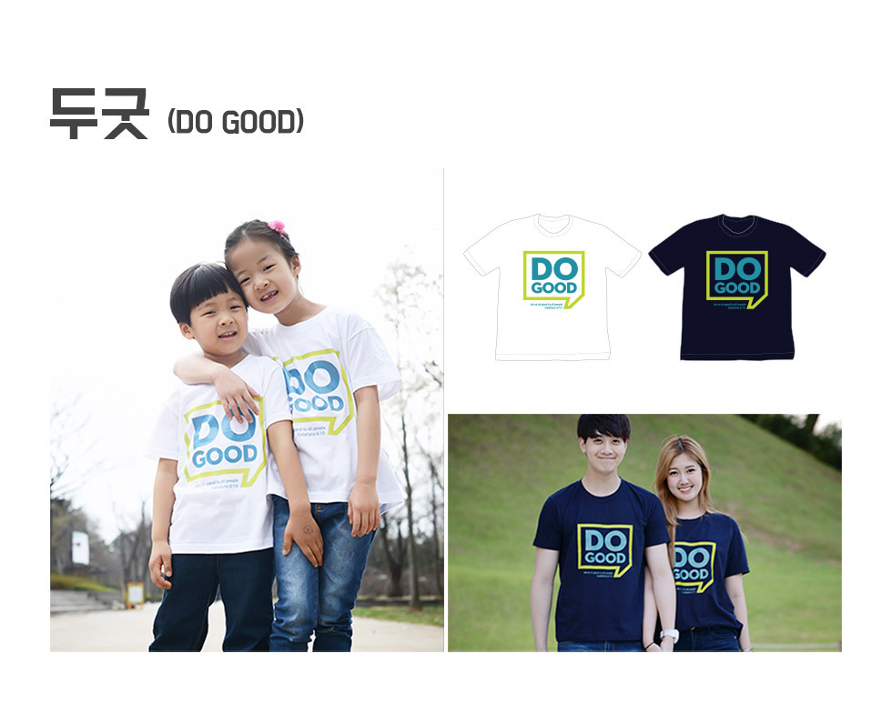 2019 교회단체티셔츠 Do Good 쉼표