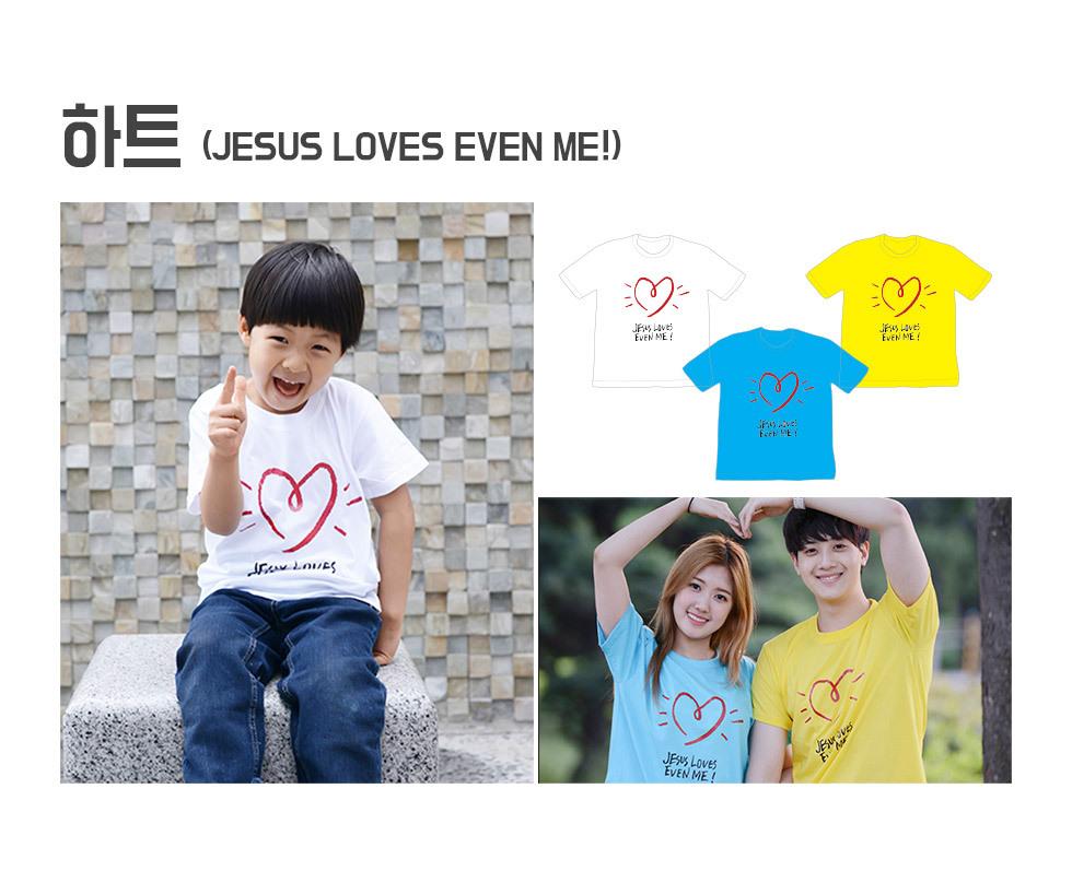 2019 교회단체티셔츠 Jesus Loves even me 하트