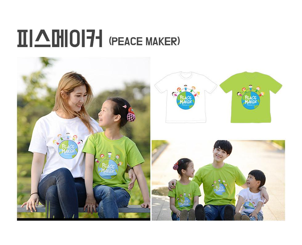 2019 교회단체티셔츠 peace maker