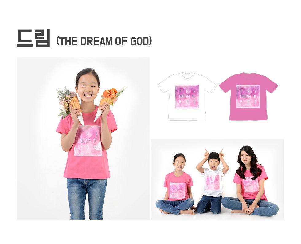 2019 교회단체티셔츠 the Dream of God 하나님의 꿈