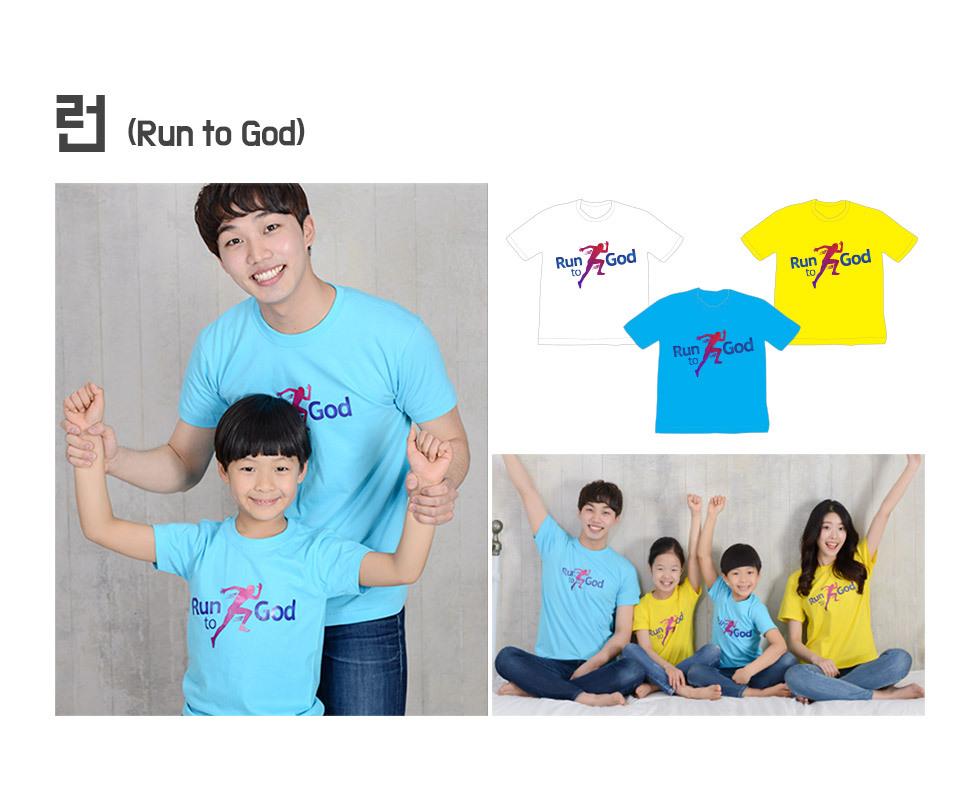 2019 교회단체티셔츠 Run to God