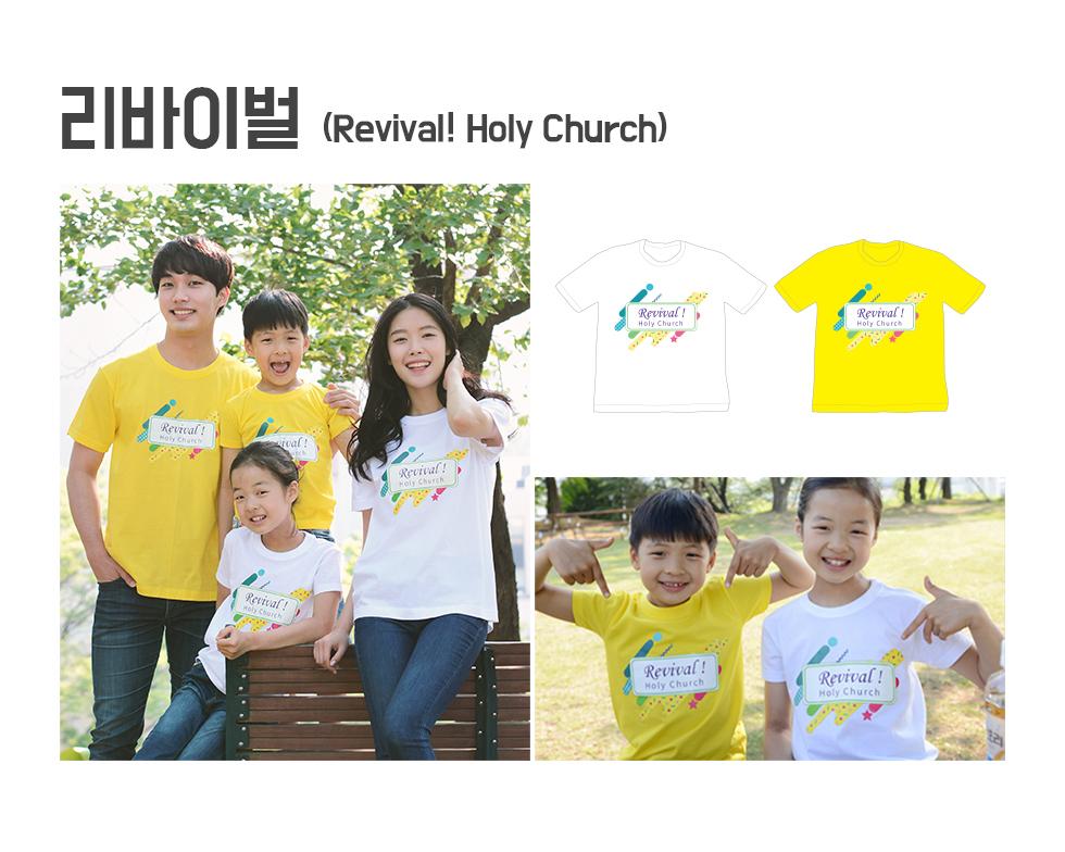2019 교회단체티셔츠 Revival Holy Church