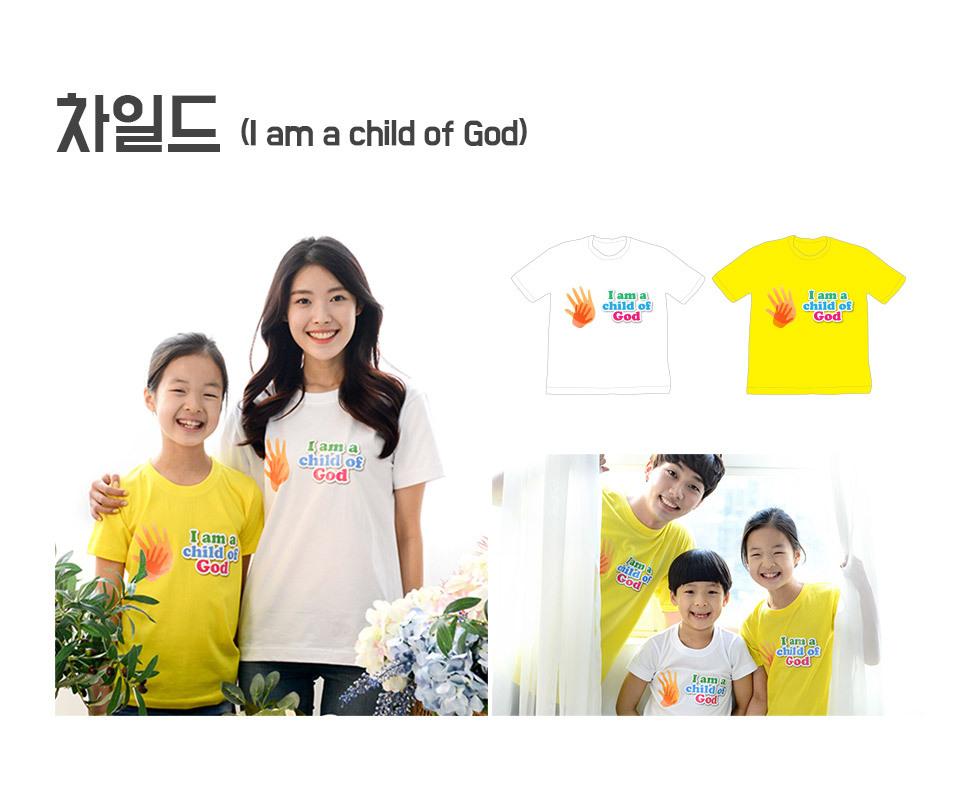 2019 교회단체티셔츠 I am a child of God 나는 하나님의 자녀