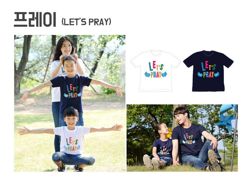 2019 교회단체티셔츠 Let's Pray
