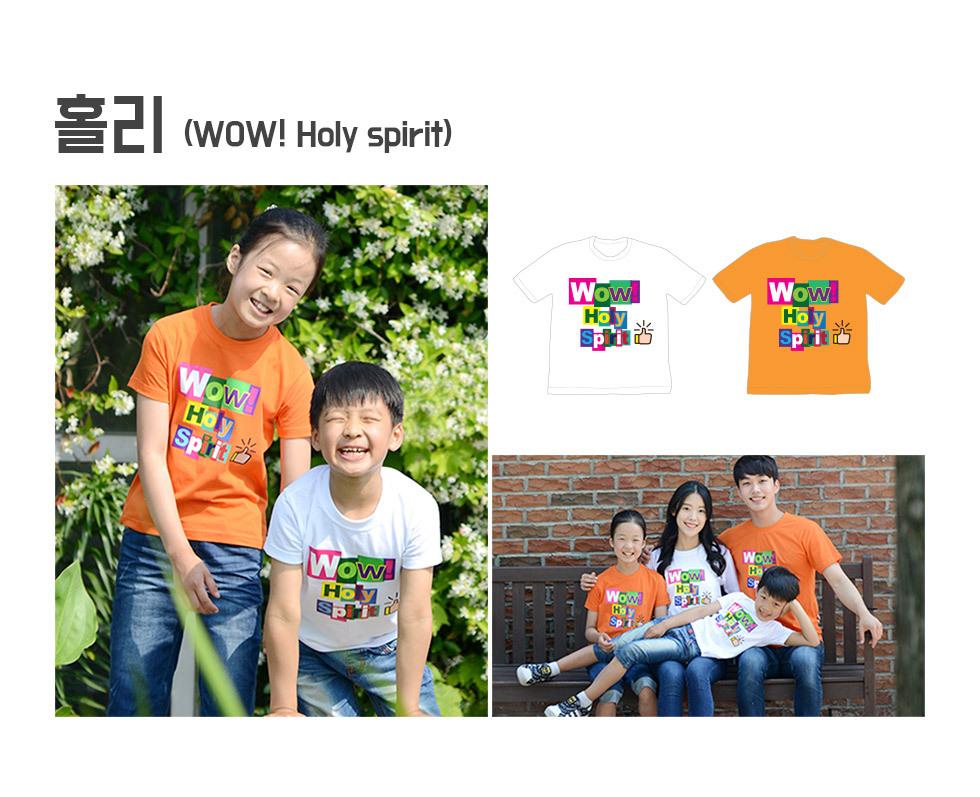 2019 교회단체티셔츠 Wow Holy Spirit 와우 우리 성령님