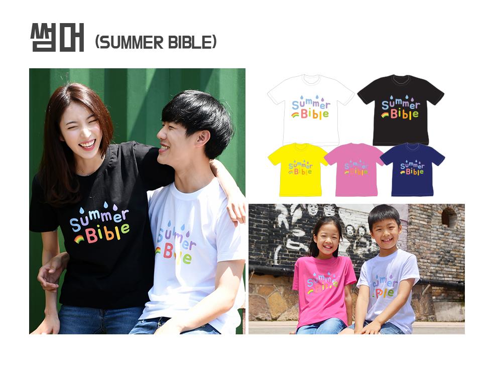2019 교회단체티셔츠 Summer Bible 썸머바이블