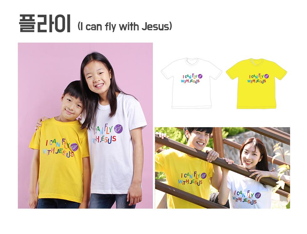 2019 교회단체티셔츠 I can fly with Jesus