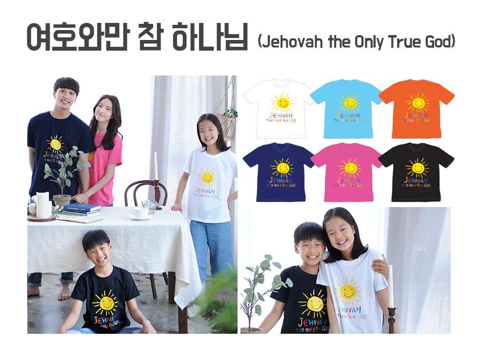 2019 교회단체티셔츠 Jehovah The Only True God 여호와만 참하나님 파이디온
