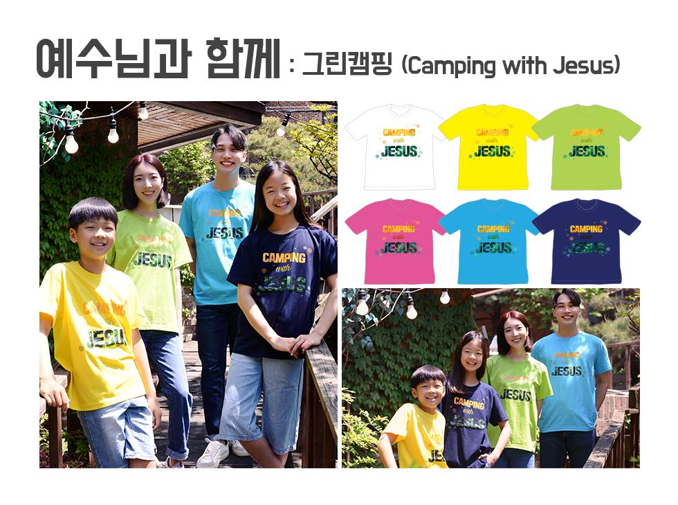 2020 교회단체 여름성경학교 주제티셔츠 Camping with Jesus 예수님과 함께, 감리교 - 그린캠핑