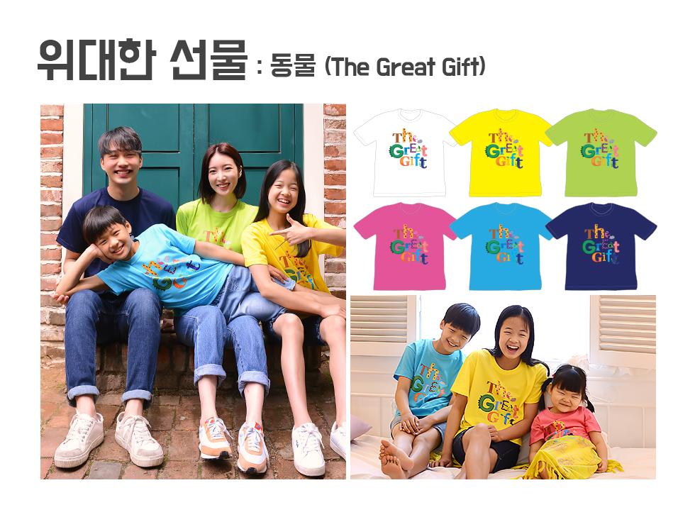 2020 교회단체 여름성경학교 주제티셔츠 The Great Gift 위대한 선물, 예장 합동 - 동물