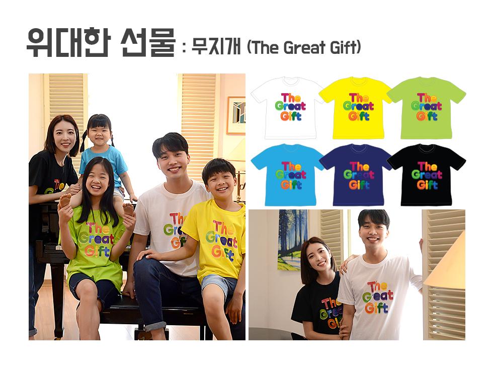 2020 교회단체 여름성경학교 주제티셔츠  The Great Gift 위대한 선물, 예장 합동 - 무지개