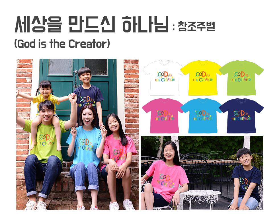 2020 교회단체 여름성경학교 주제티셔츠 God is the Creator 세상을 만드신 하나님, 예장 고신 - 창조주별