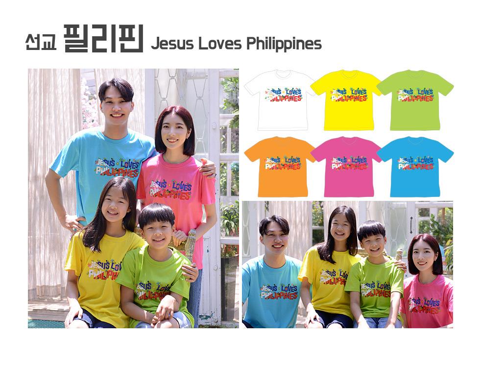 2020 교회단체 미션트립 국가별 선교 티셔츠 - 필리핀