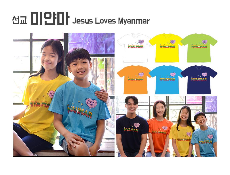 2020 교회단체 미션트립 국가별 선교 티셔츠 - 미얀마