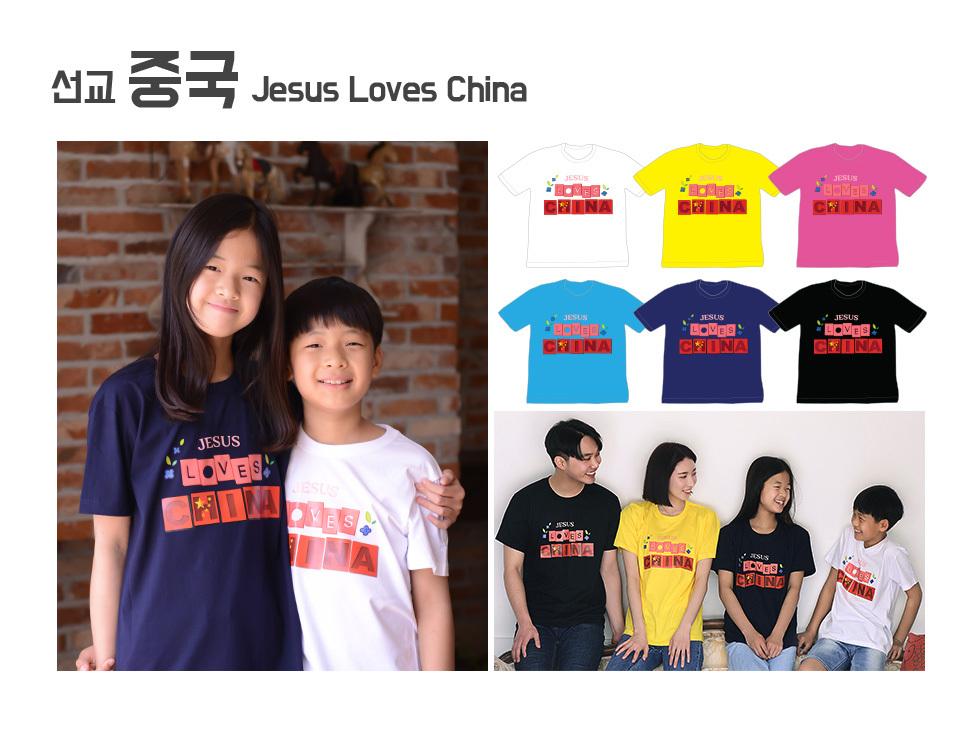 2020 교회단체 미션트립 국가별 선교 티셔츠 - 중국
