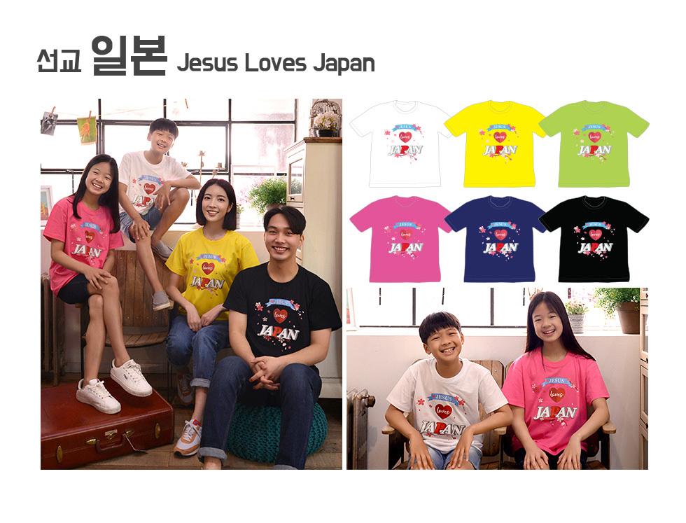 2020 교회단체 미션트립 국가별 선교 티셔츠 - 일본