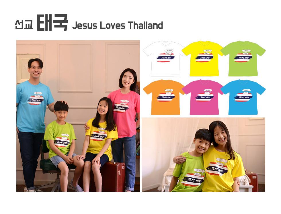 2020 교회단체 미션트립 국가별 선교 티셔츠 - 타일랜드(태국)