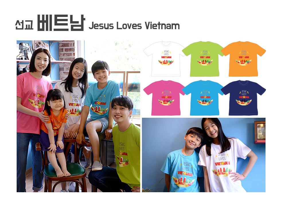 2020 교회단체 미션트립 국가별 선교 티셔츠 - 베트남