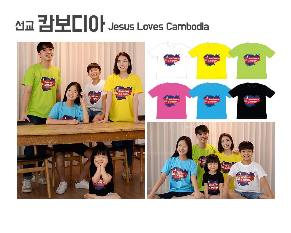 2020 교회단체 미션트립 국가별 선교 티셔츠 - 캄보디아