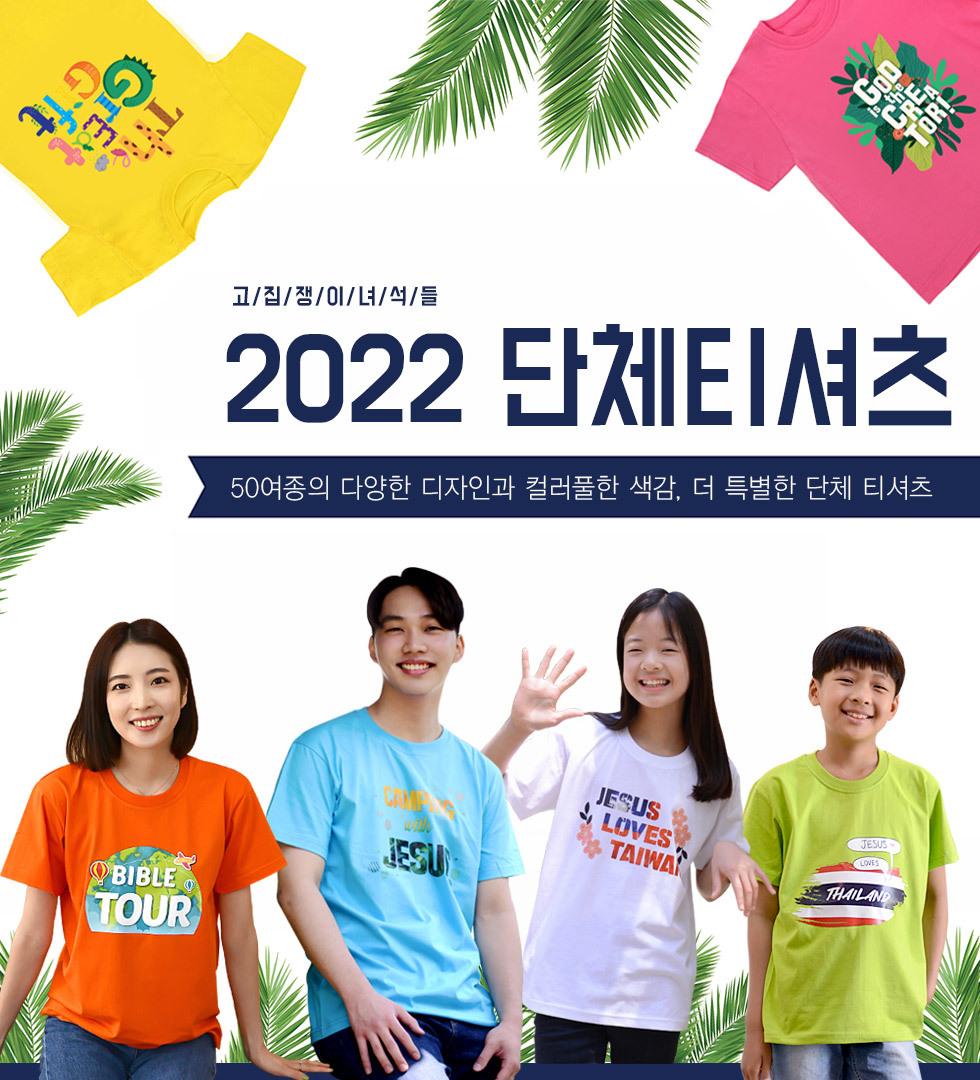 2019 교회단체티 고집쟁이녀석들 교회티셔츠 메인