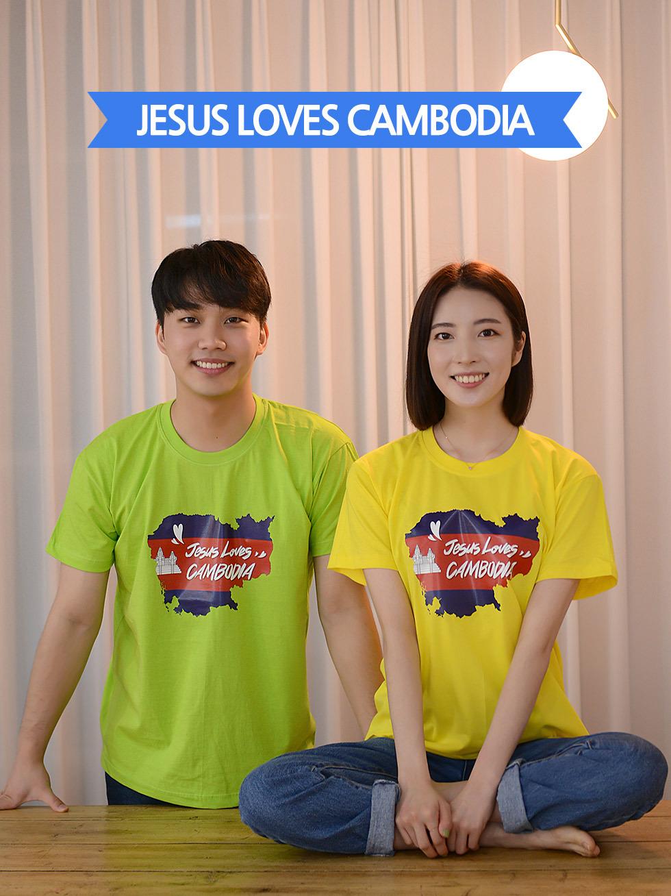 교회 단체티셔츠 캄보디아 선교티 (Jesus loves Cambodia) - 미션트립 단체 성인티셔츠(캄보디아 선교)