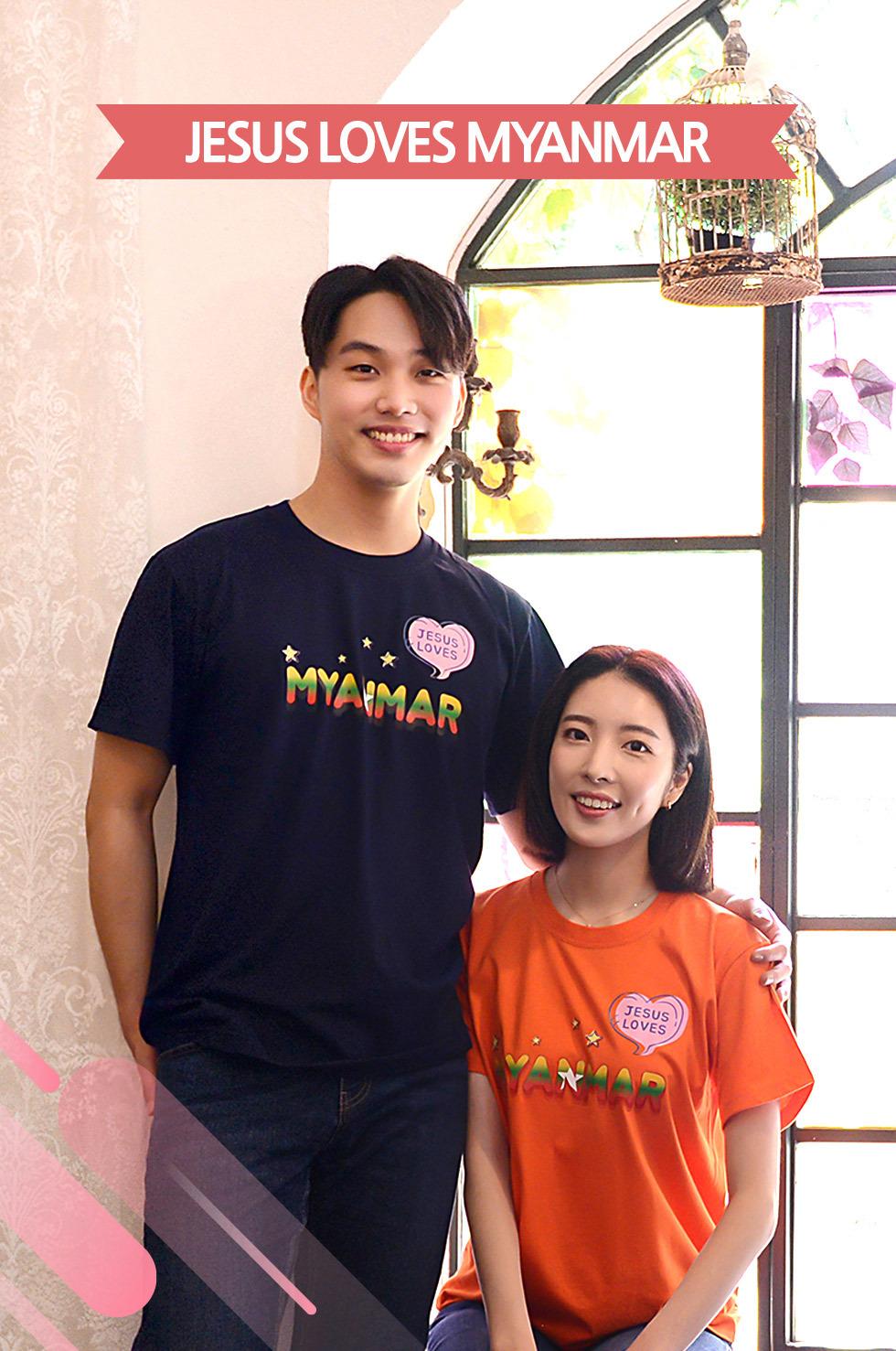 교회 단체티셔츠 미얀마 선교티 (Jesus loves Myanmar) - 미션트립 단체 성인티셔츠(미얀마선교)