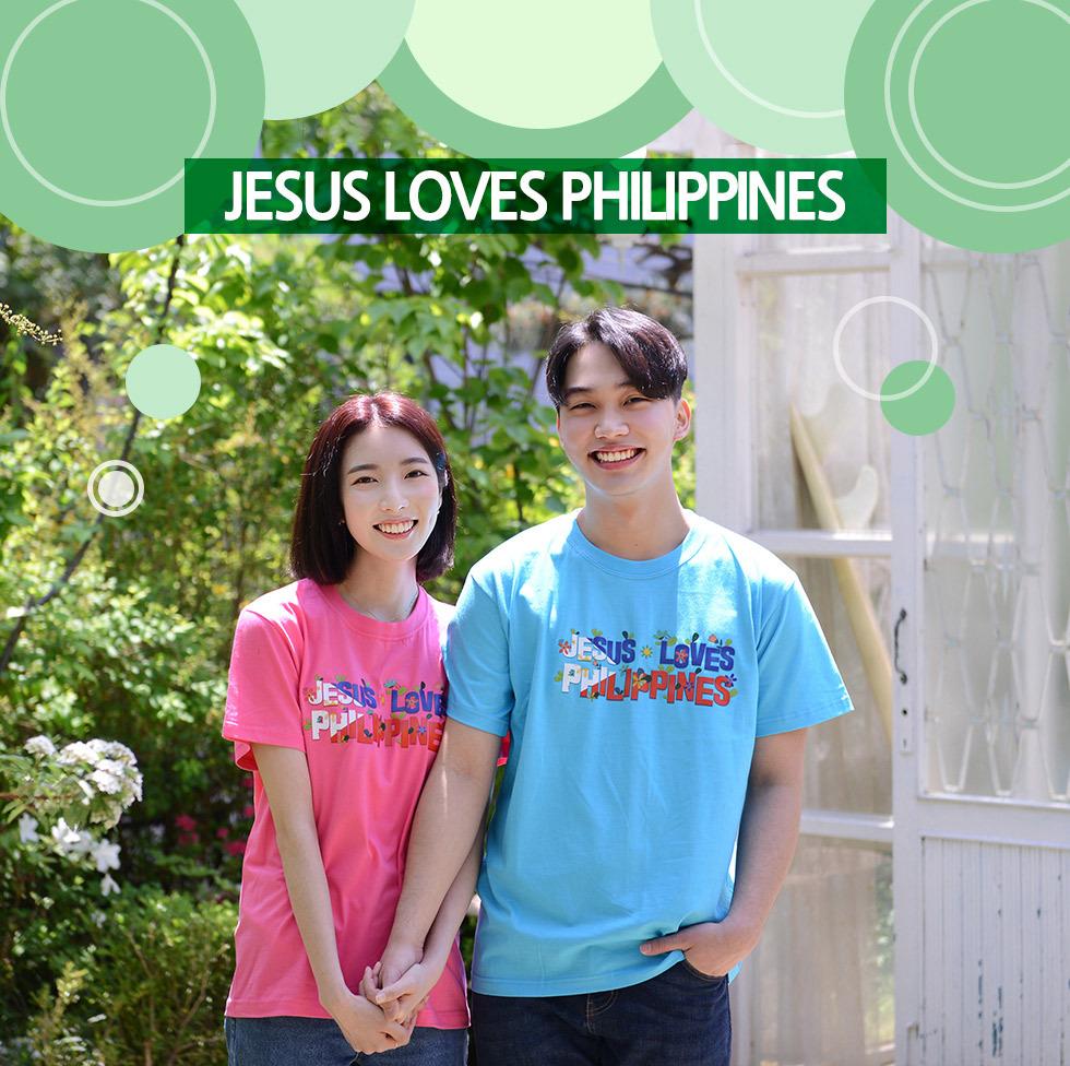 교회 단체티셔츠 필리핀 선교티 (Jesus loves Philippines) - 미션트립 단체 성인티셔츠(필리핀선교)