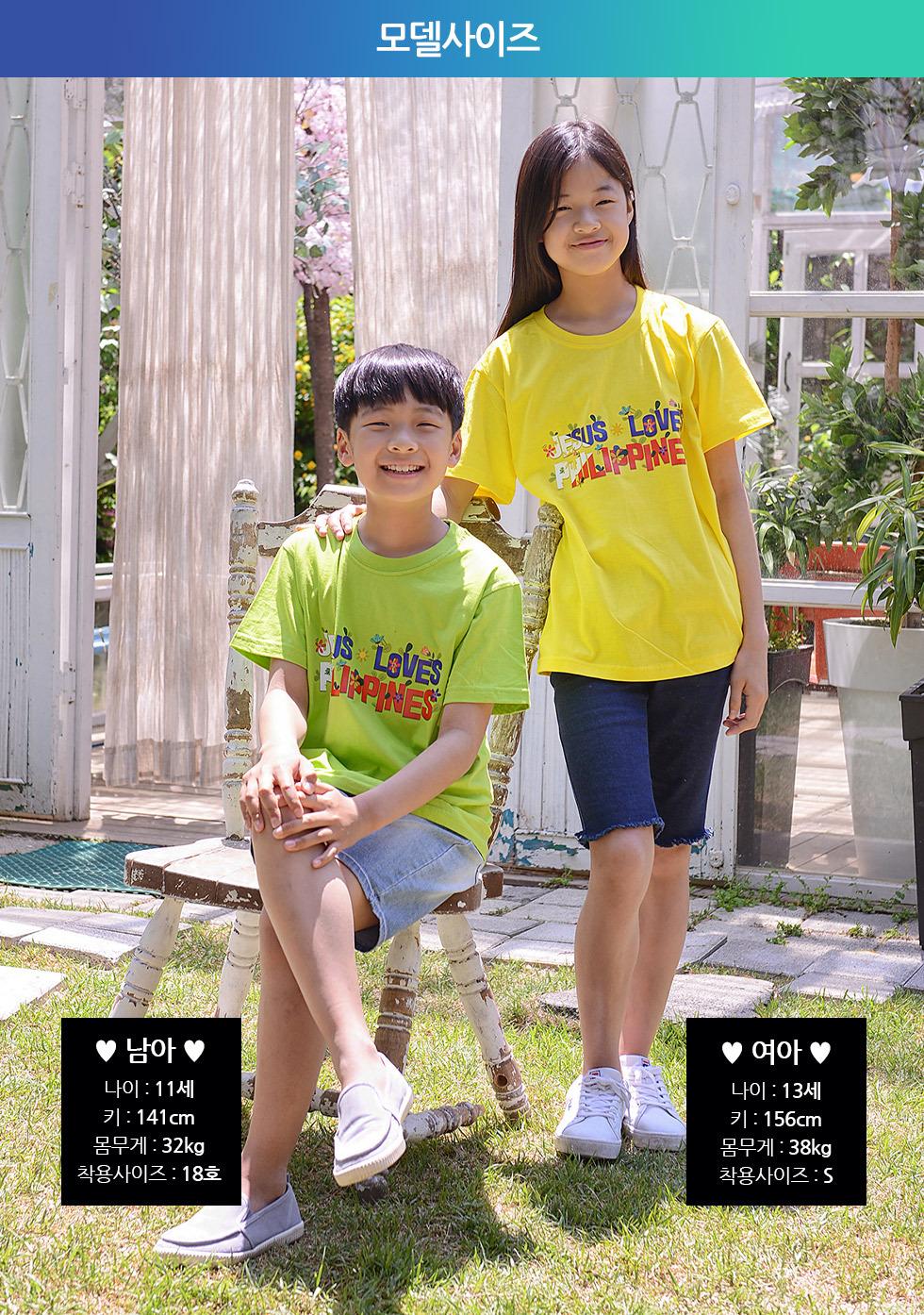 교회 단체티셔츠 필리핀 선교티 (Jesus loves Philippines) - 미션트립 단체티셔츠 아동티셔츠(필리핀선교)