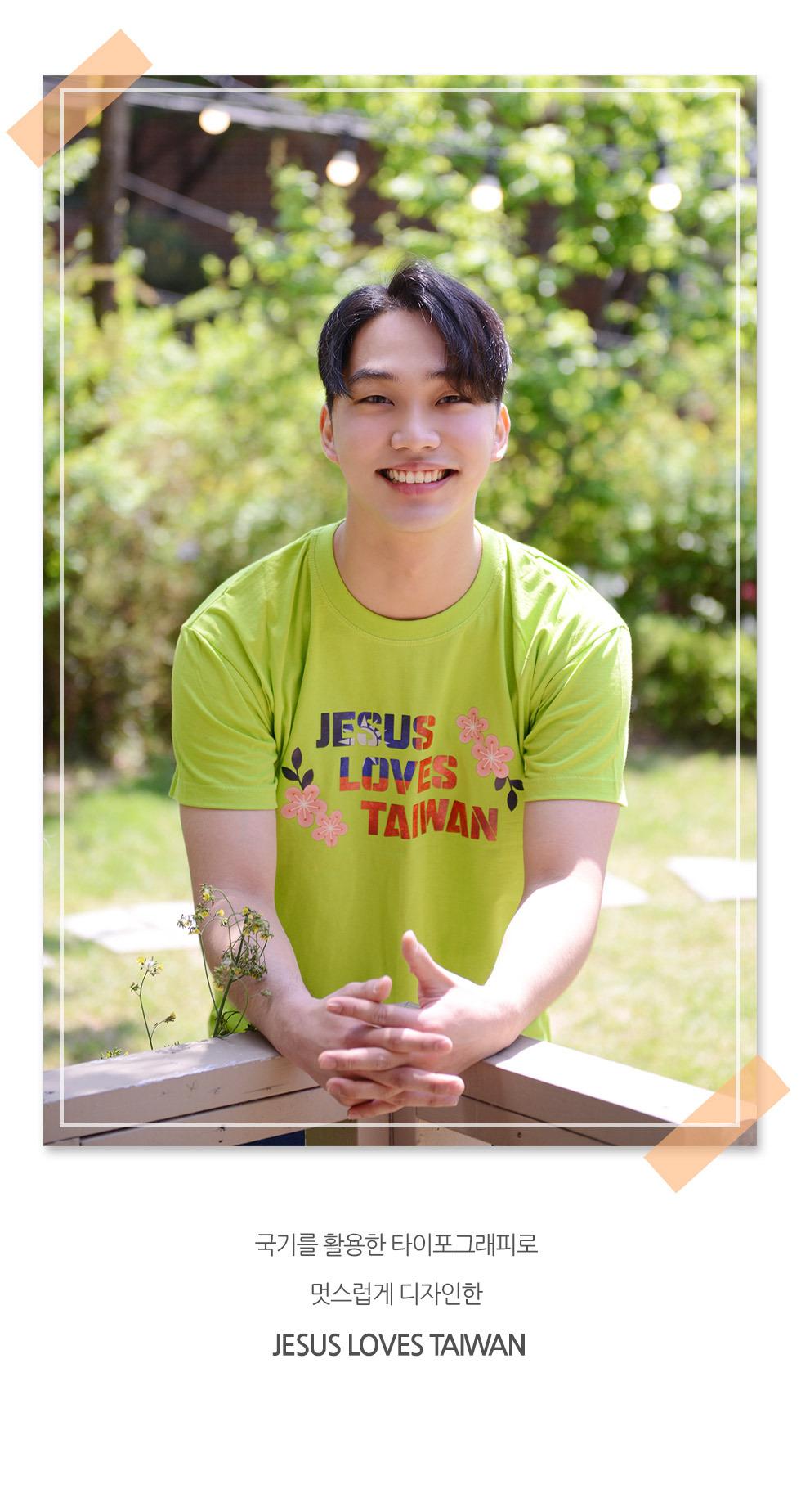 교회 단체티셔츠 타이완 선교티 (Jesus loves Taiwan) - 미션트립 단체 성인티셔츠(대만선교)