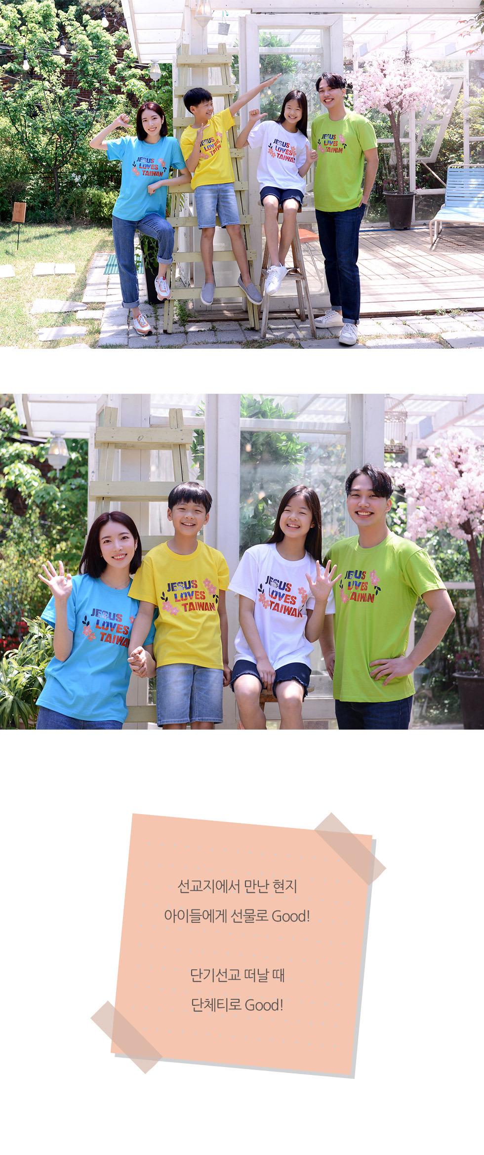 교회 단체티셔츠 타이완 선교티 (Jesus loves Taiwan) - 미션트립 단체티셔츠 아동티셔츠(대만선교)