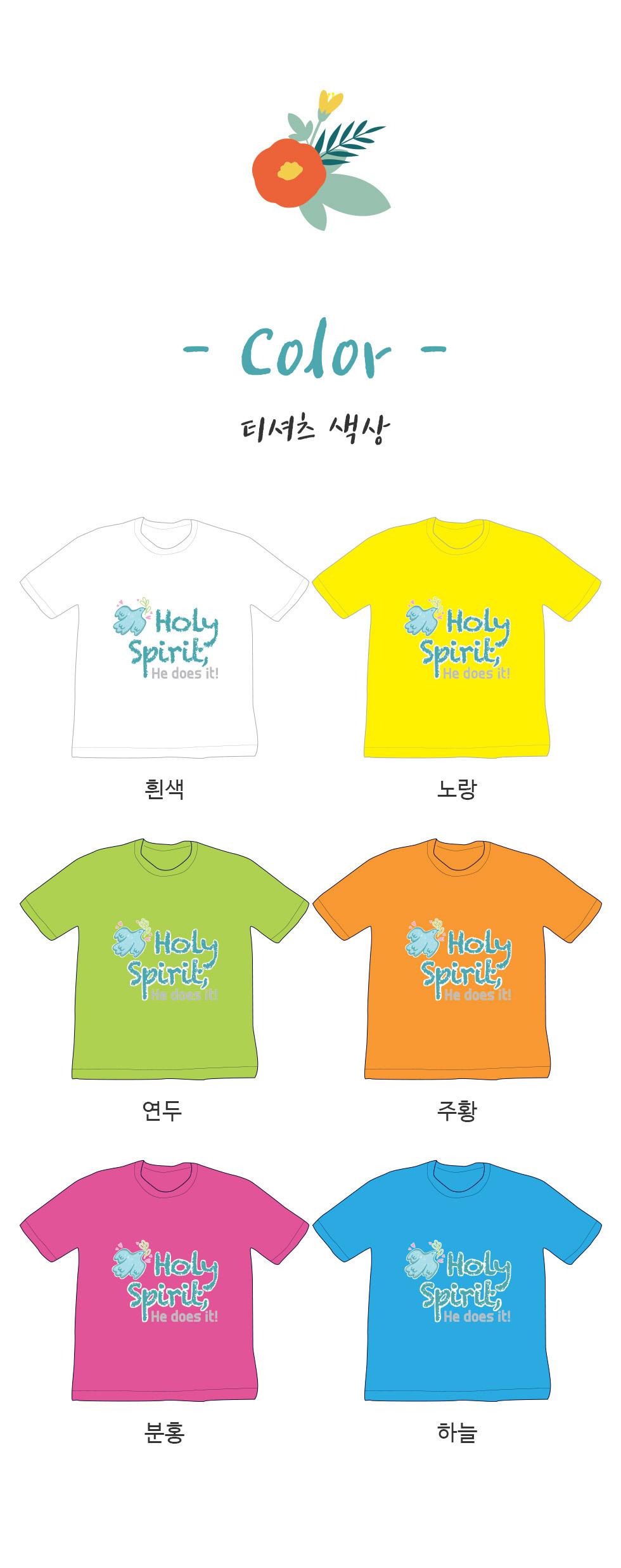 교회 단체티셔츠 성령님이 하신다 (Holy Spirit, He does it!) - 성인티셔츠(비둘기) 티셔츠 색상보기