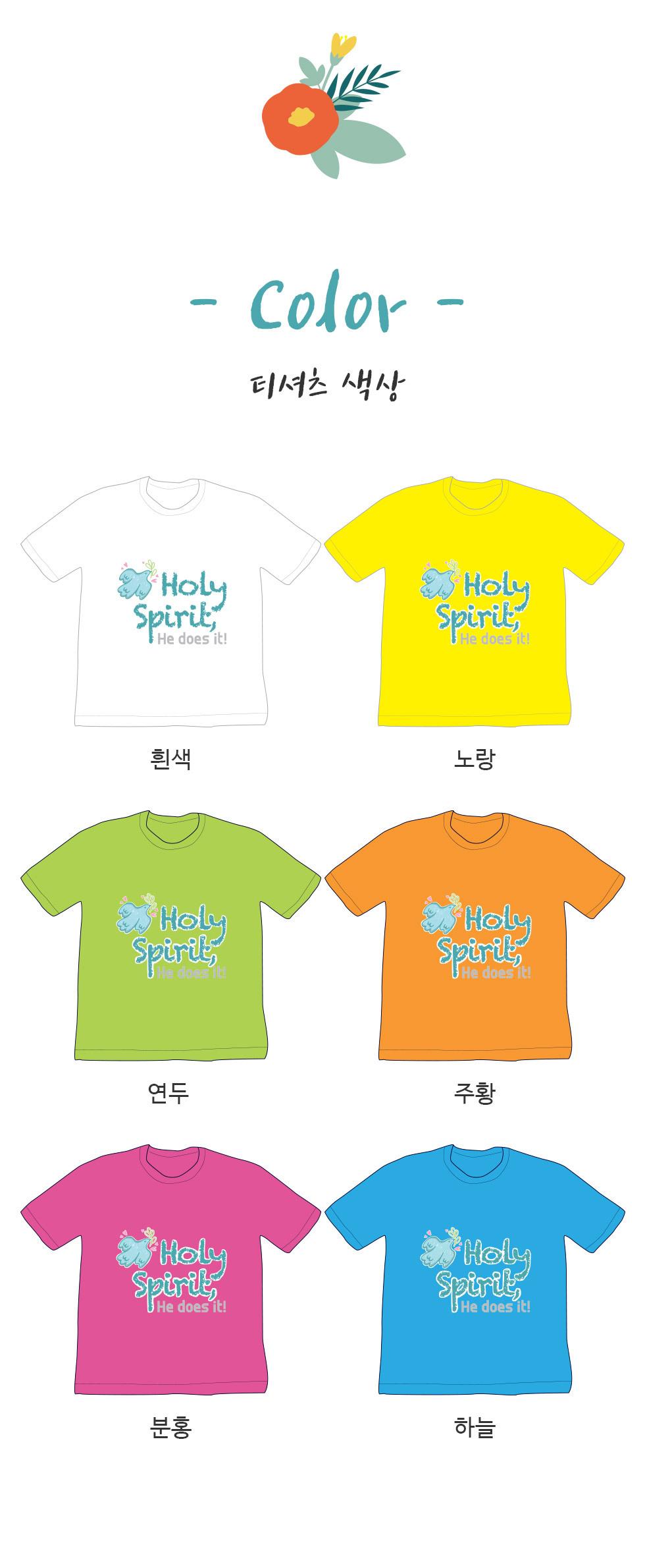 교회 단체티셔츠 성령님이 하신다 (Holy Spirit, He does it!) - 아동티셔츠(비둘기) 티셔츠 색상보기