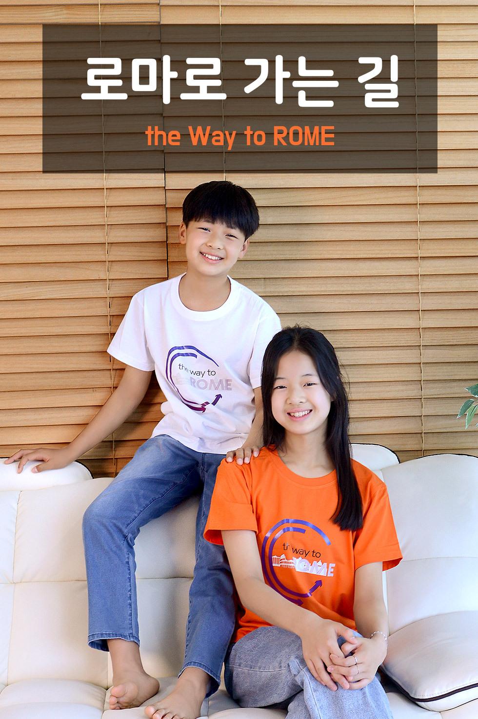 교회 단체티셔츠 바울의 교회사랑 이야기, 로마로 가는 길 (the way to ROME) - 아동티셔츠(화살표) 타이틀이미지