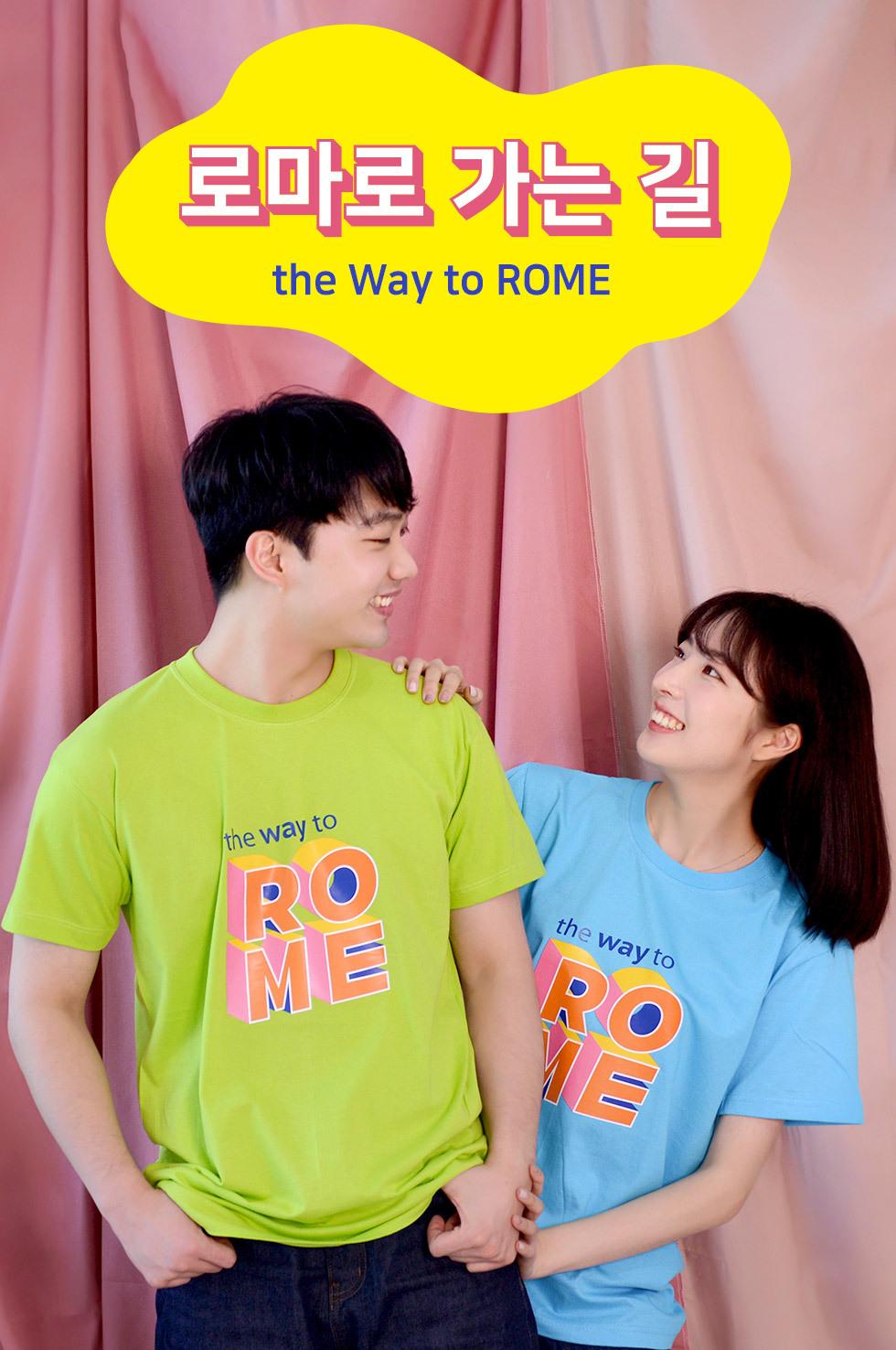 교회 단체티셔츠 바울의 교회사랑 이야기, 로마로 가는 길 (the way to ROME) - 성인티셔츠(오렌지) 타이틀이미지