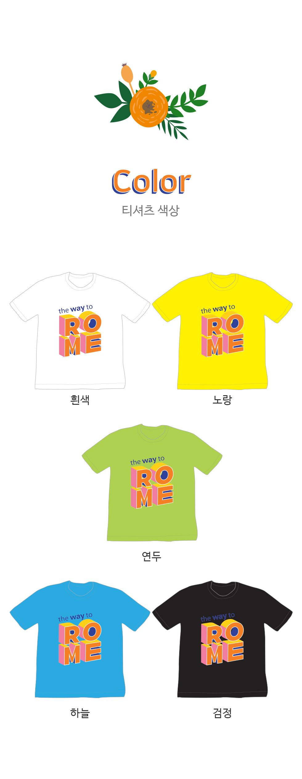 교회 단체티셔츠 바울의 교회사랑 이야기, 로마로 가는 길 (the way to ROME) - 성인티셔츠(오렌지) 티셔츠 색상보기