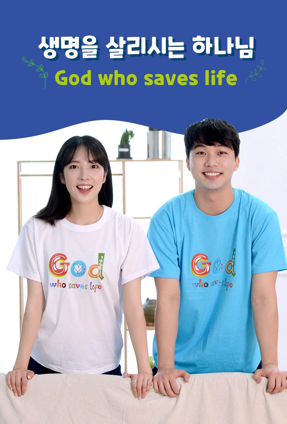 생명을 살리시는 하나님, God who saves life - 성인티셔츠(갓세라) 타이틀이미지