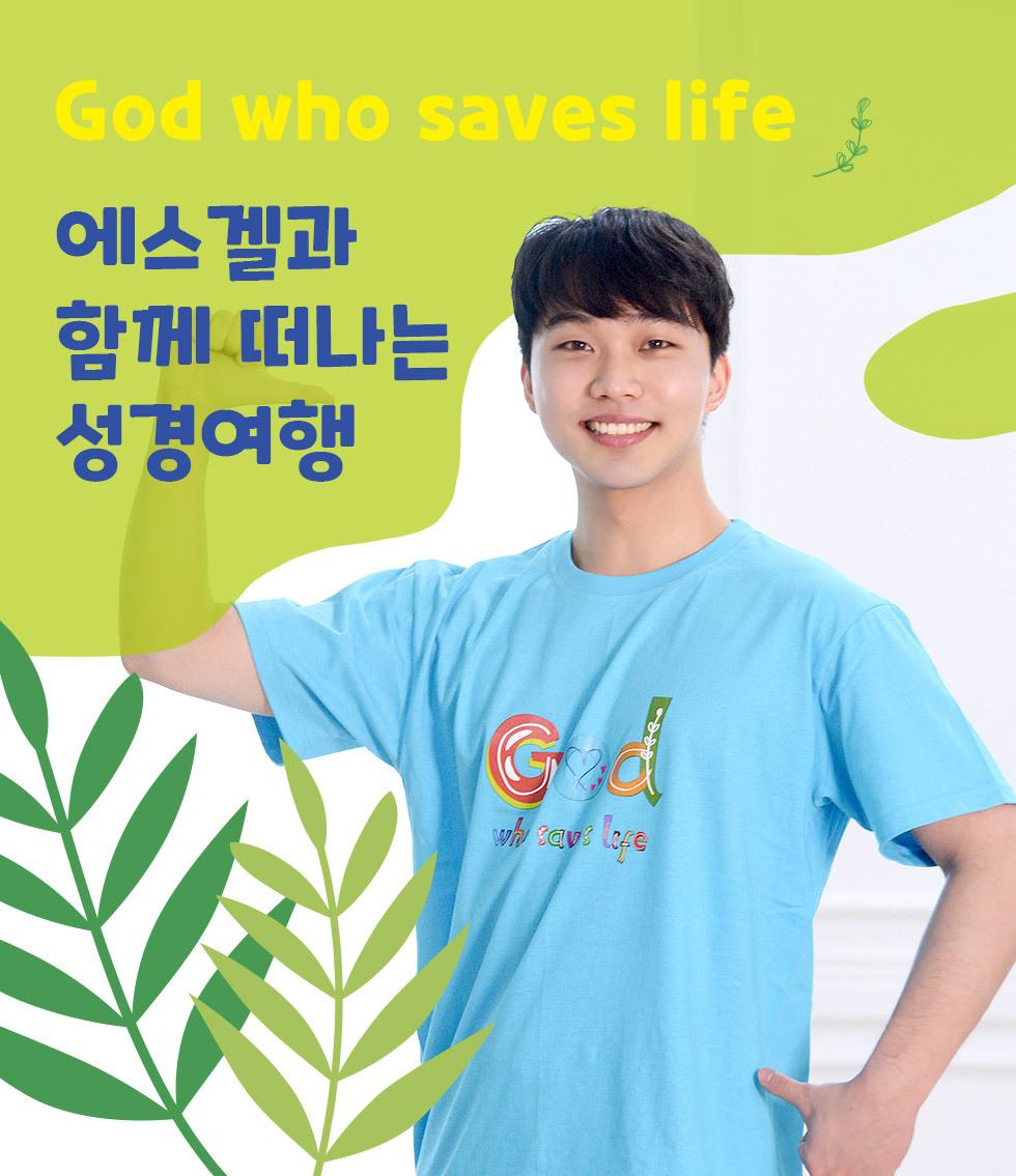 생명을 살리시는 하나님, God who saves life - 성인티셔츠(갓세라) 연출컷