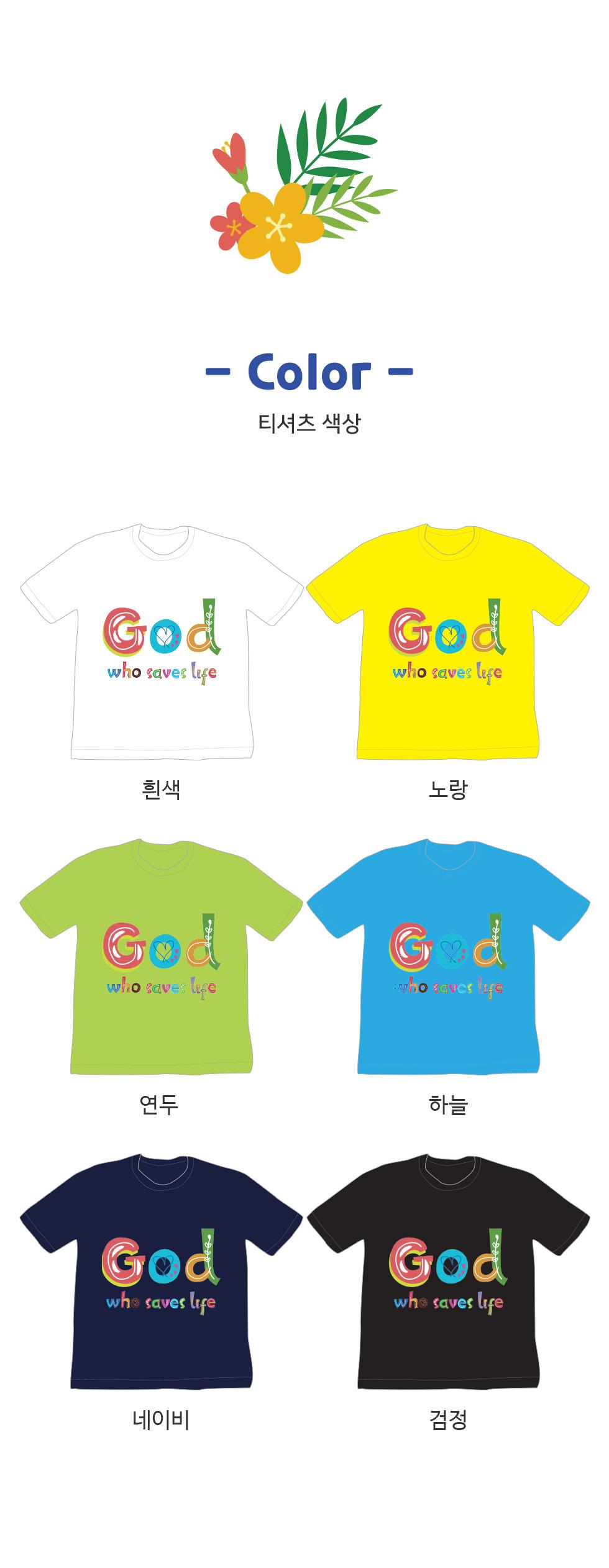 생명을 살리시는 하나님, God who saves life - 성인티셔츠(갓세라) 티셔츠 색상보기