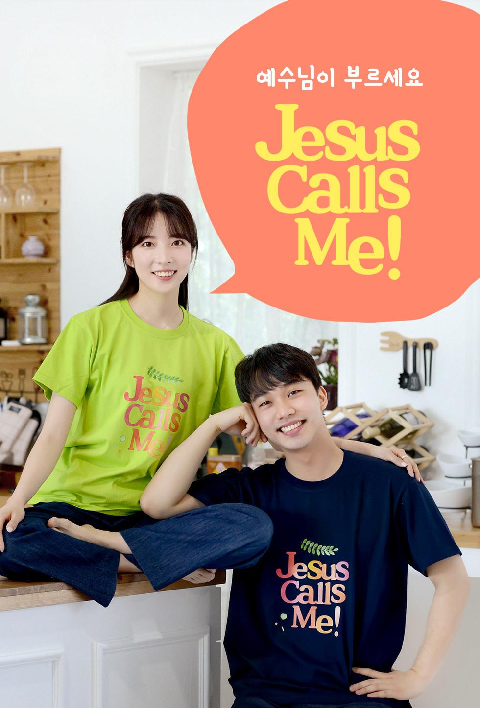 예수님이 부르세요, Jesus calls me - 성인티셔츠(콜미) 타이틀이미지