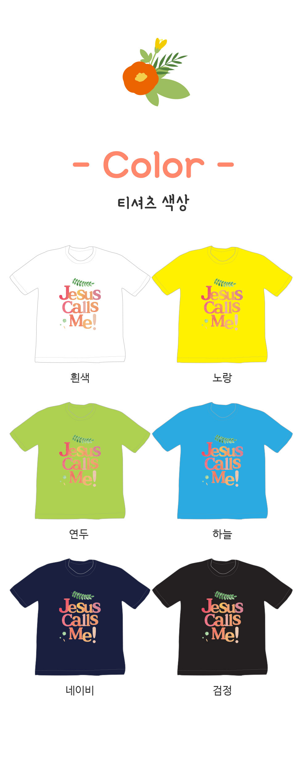 예수님이 부르세요, Jesus calls me - 성인티셔츠(콜미) 티셔츠 색상보기