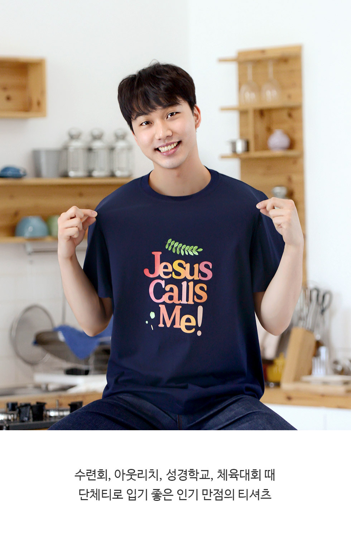 예수님이 부르세요, Jesus calls me - 성인티셔츠(콜미) 수련회, 아웃리치, 성경학교, 체육대회 단체티로 활용